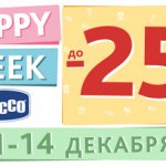 Happy Week c 1 по 14 декабря!